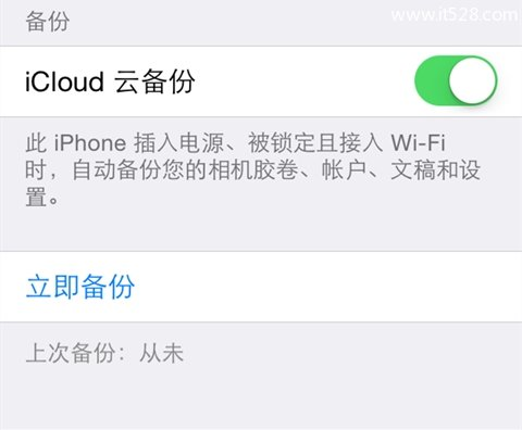 苹果iPhone手机备份通讯录的方法