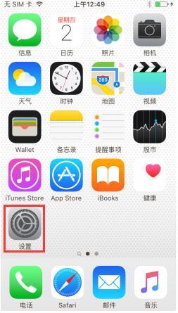 苹果iPhone手机左右声道音量调节设置方法