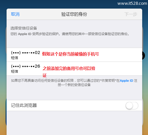 iPhone手机开启两步验证与双重验证的重要性