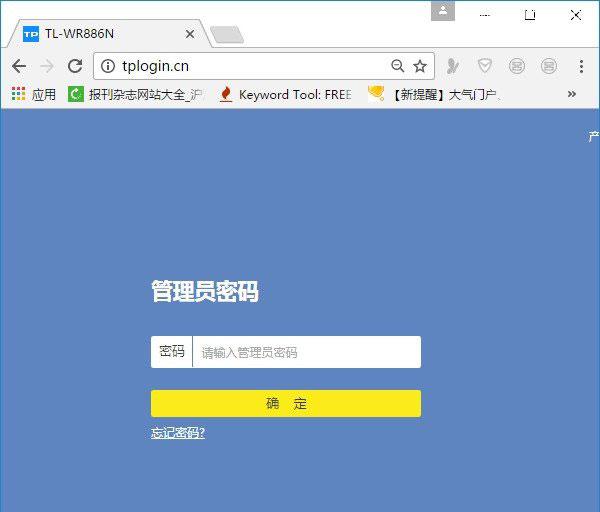 TP-Link新版路由器修改无线wifi密码方法