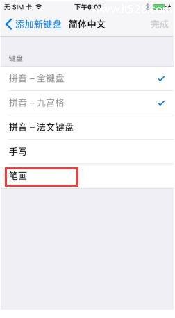 苹果iPhone 7手机笔画输入法设置方法