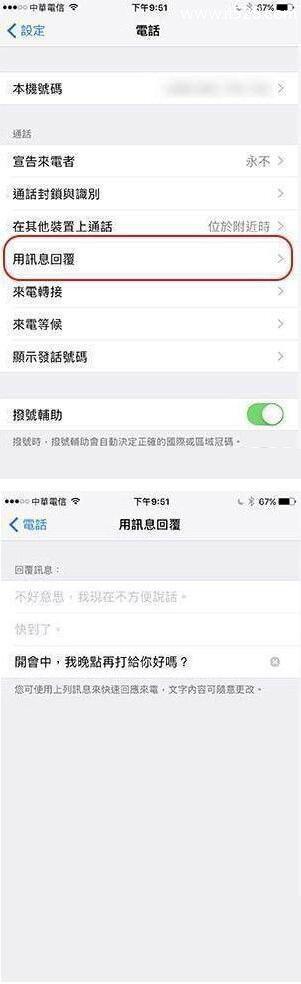 iPhone拒接电话?苹果iPhone手机拒接电话的方法
