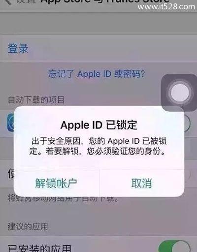 苹果手机提示AppleID已锁定怎么办?怎样是安全的