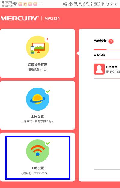 水星路由器用手机设置无线密码与登录密码方法