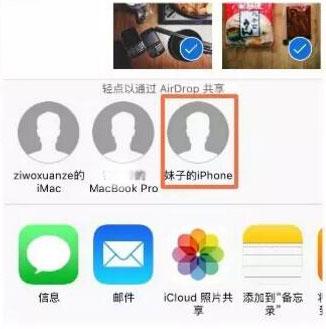 iPhone苹果手机AirDrop共享 优雅分享照片