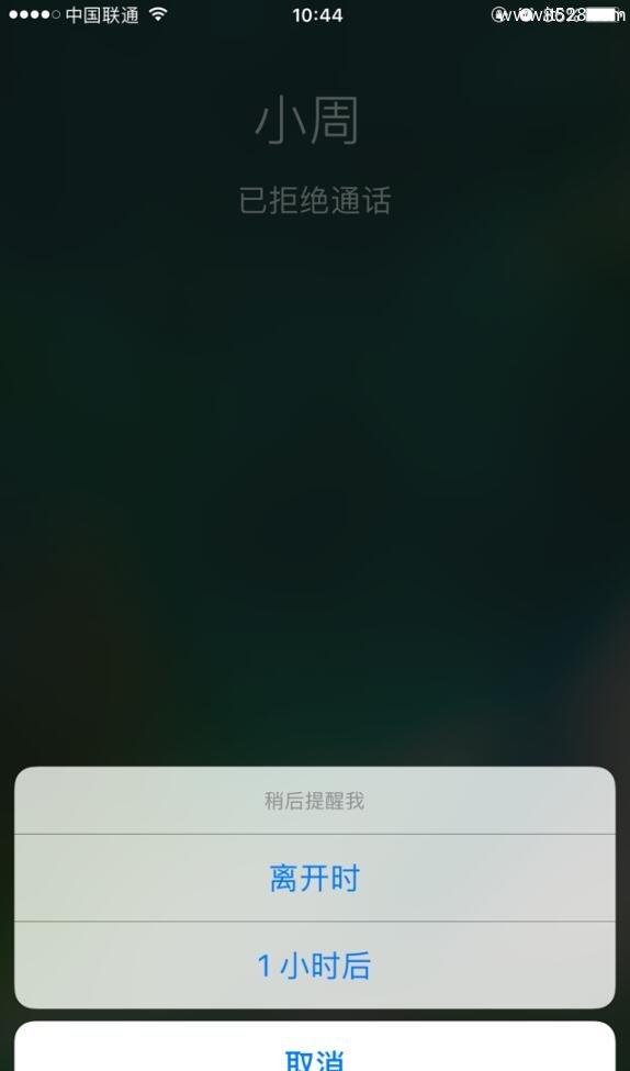 iPhone手机怎么设置一个回电提醒的方法