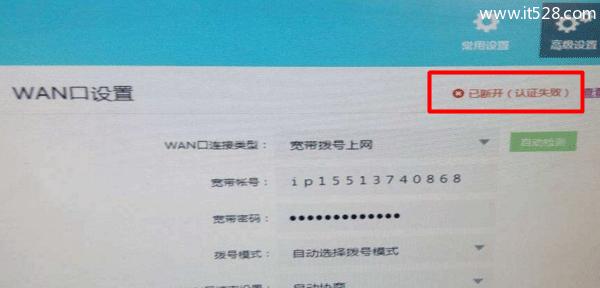 路由器WAN口设置显示认证失败的解决方法