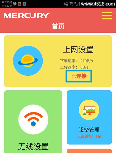 水星路由器用手机APP客户端设置上网的方法