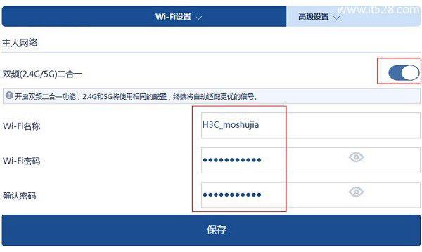 华三(H3C)无线路由器安装与设置上网方法