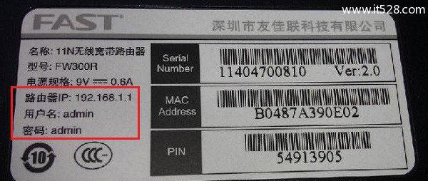 迅捷(FAST)路由器fw313r初始密码是什么?