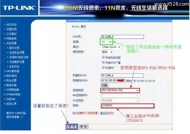 两台TP-Link无线路由器桥接?TP-Link路由器桥接方法