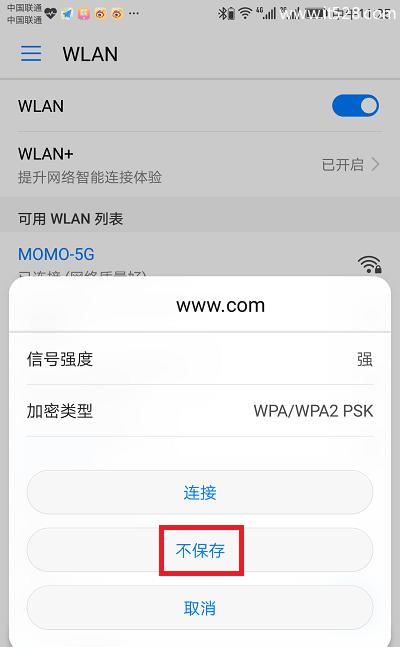 迅捷(FAST)路由器用手机修改wifi密码的方法