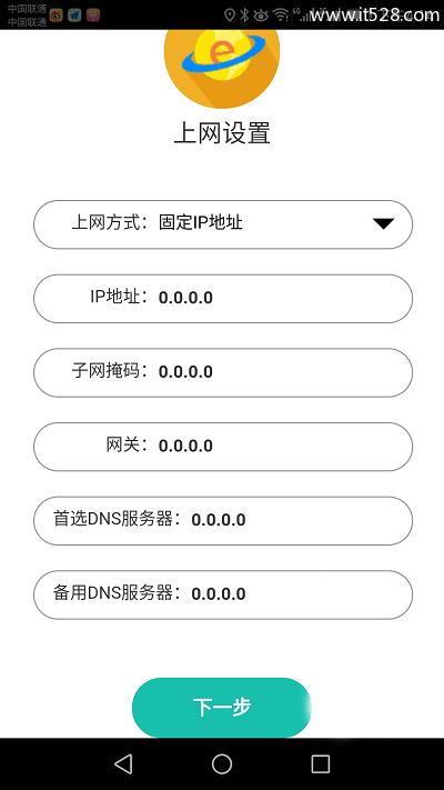 迅捷(FAST)路由器用手机app客户端设置上网方法