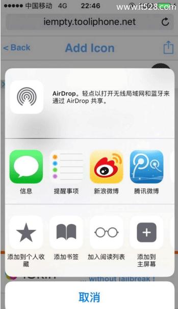 iPhone手机自定义桌面图标位置不越狱的设置方法