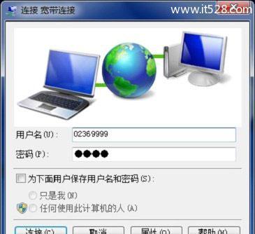电脑用宽带连接拨号上网的方法