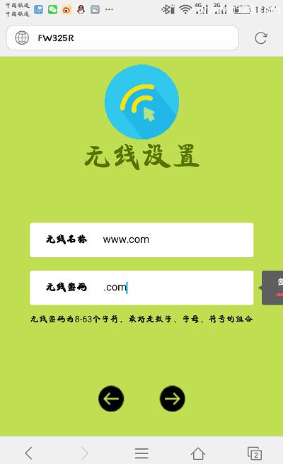 迅捷(FAST)路由器fw313r手机设置上网方法
