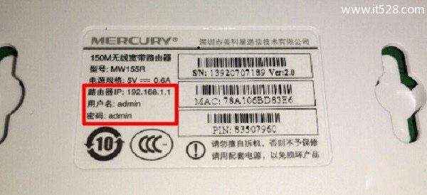 水星(MERCURY)路由器手机设置网址是melogin.cn?