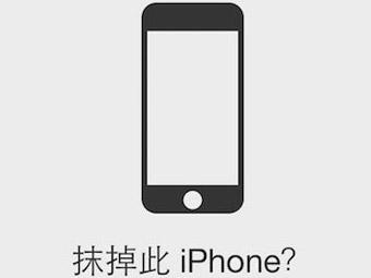 让苹果iPhone手机丢了也不怕的六个简单设置方法