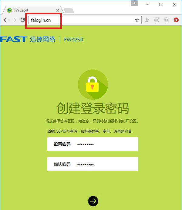 falogin.cn登录密码忘记了的解决方法