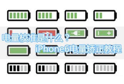 iPhone手机电池恢复方法 苹果iPhone电池校正方法