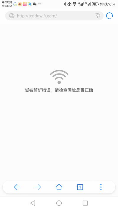 tendawifi.com腾达路由器手机打不开页面的解决方法