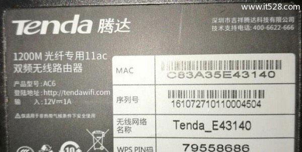 腾达(Tenda)路由器用手机设置无线wifi密码