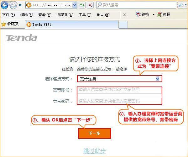 腾达(Tenda)路由器重置后设置上网的方法