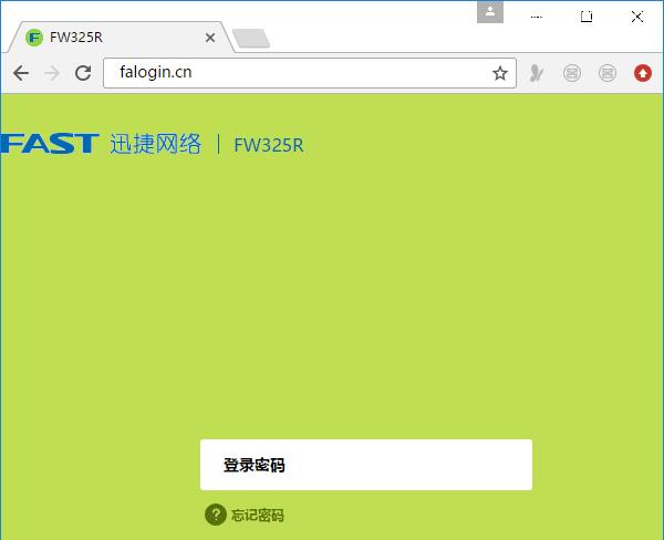 迅捷(fast)路由器fw315r登录密码是什么?