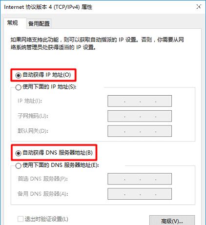 把电脑IP地址设置成 自动获得