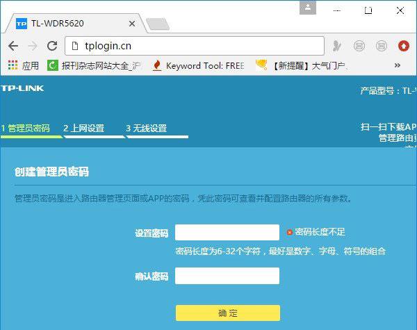 打开tplink设置页面,并设置管理员密码