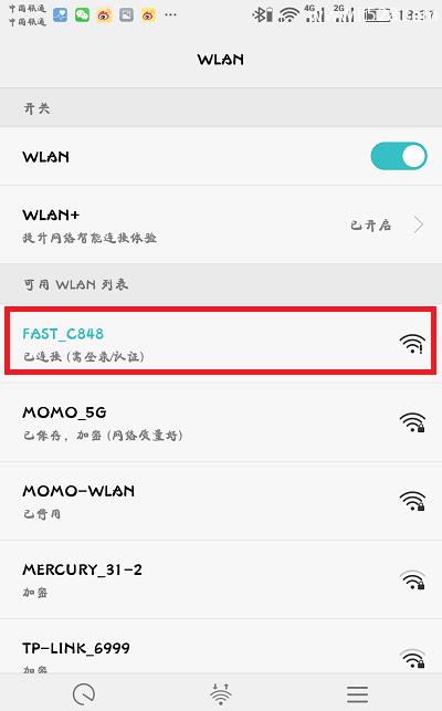 迅捷(fast)路由器fw315r用手机如何设置上网?