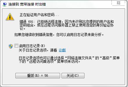 691说明宽带账号或者密码错误