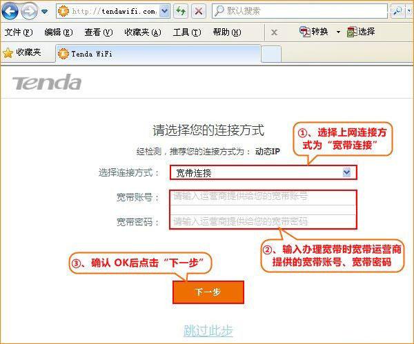 腾达(Tenda)路由器不能上网的解决方法