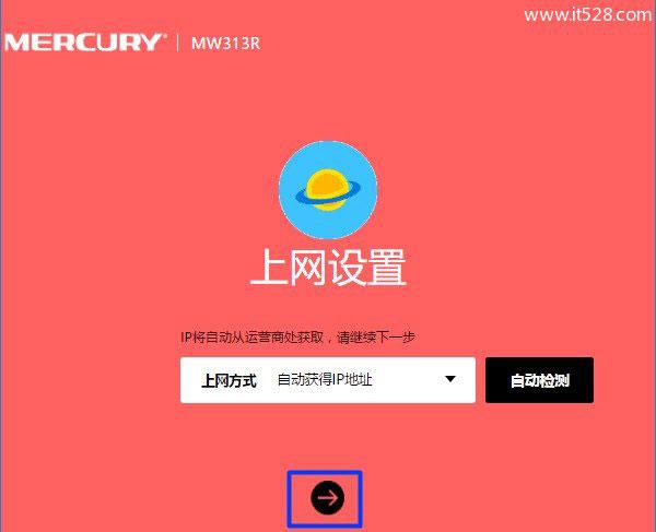水星(MERCURY)路由器重置(恢复出厂)后如何设置上网?