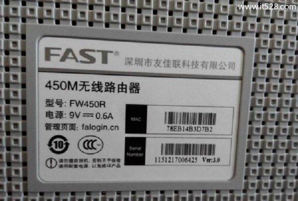 迅捷(FAST)300M路由器管理员密码是多少?