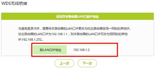 修改迅捷路由器的LAN口IP地址