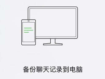 iPhone苹果手机备份与恢复微信聊天记录的图文方法