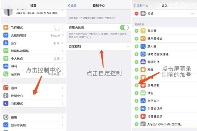 iOS 11怎么开启录屏功能?iPhone手机录屏功能使用方法