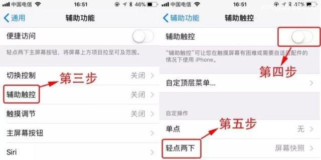 苹果手机开启这个功能,轻点iPhone屏幕两下成功截屏