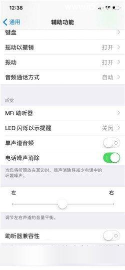 iPhone微信不能语音?苹果手机不能微信语音解决办法
