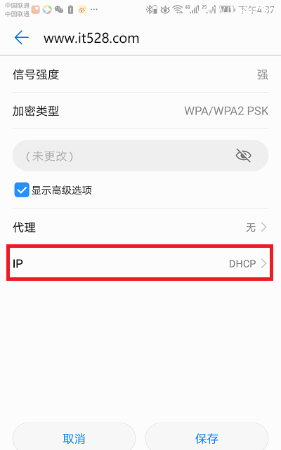 路由器设置用手机登录192.168.1.1